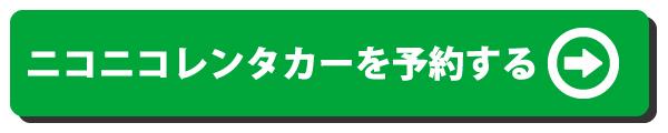 ニコニコレンタカー 福岡商会琴平SS 香川県仲多度郡琴平町 2525レンタカー