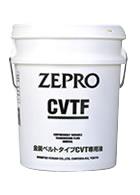 ゼプロ CVTF CVT機構の要である、金属ベルトとプーリー間の動力伝達をスムーズに行う ガソリンスタンド 香川県 出光