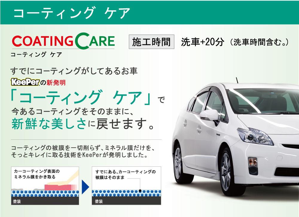 すでにコーティングがしてあるお車にコーティング・ケアは最適です。
