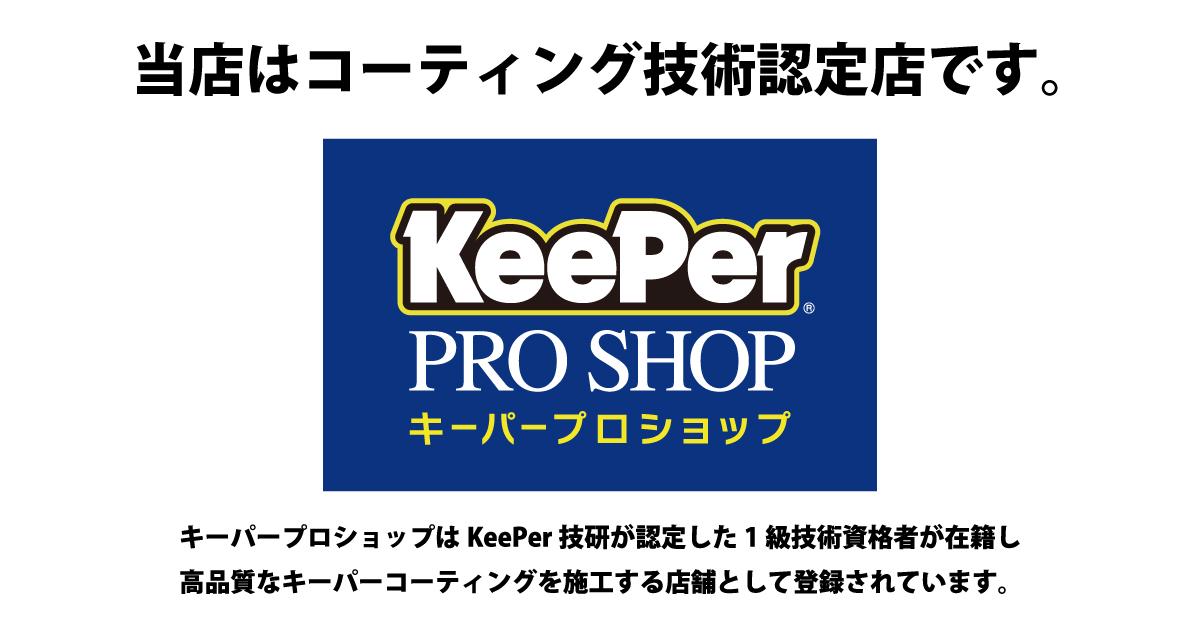 KeePerPROSHOP キーパープロショップ