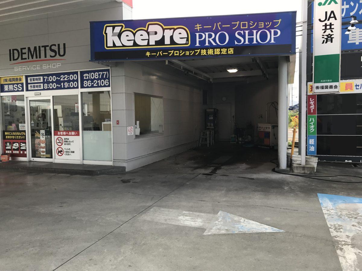 香川県丸亀市綾歌町 手洗い洗車場