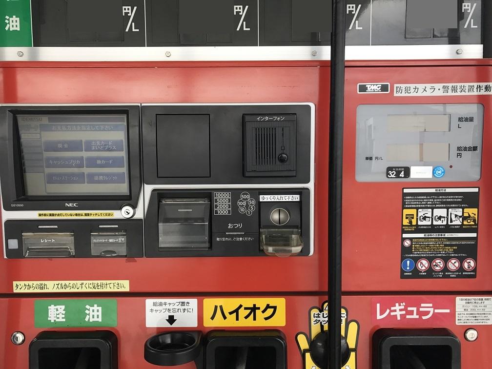 香川県丸亀市綾歌町 福岡商会栗熊SS 計量機液晶画面