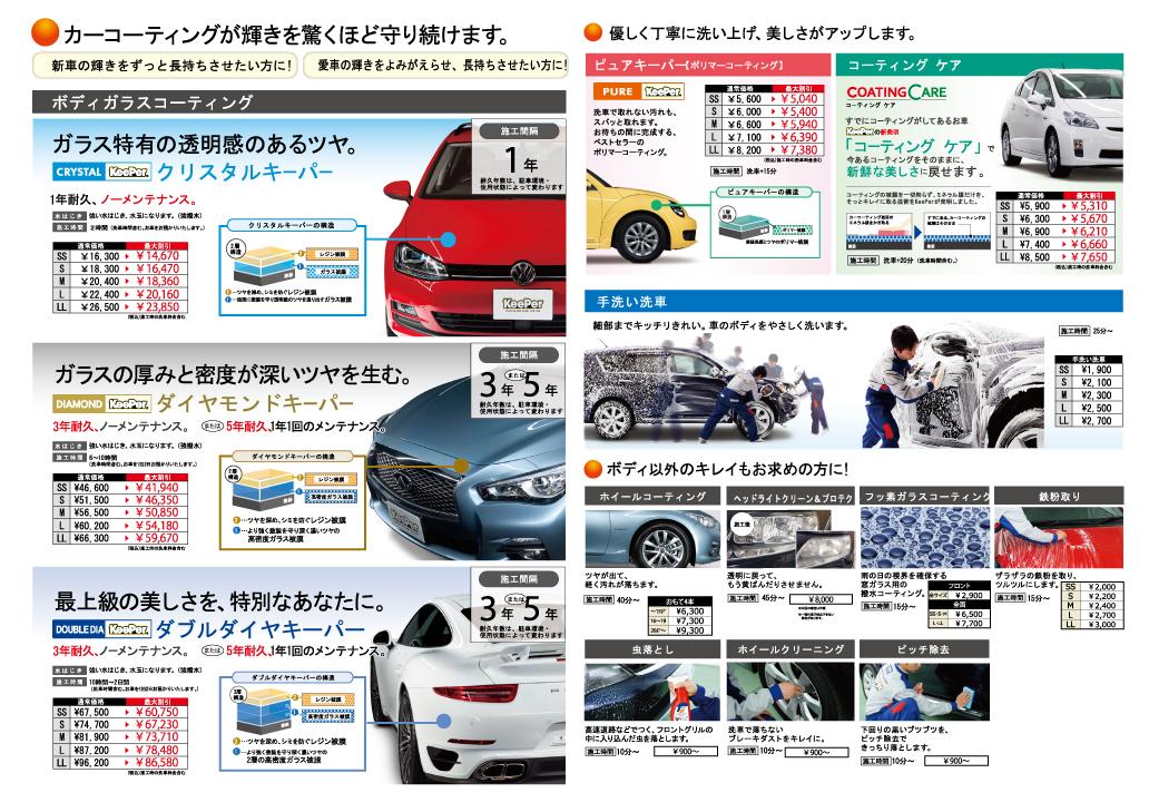 福岡商会2016年12月コーティング・洗車イベントチラシ表