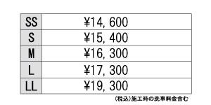 Bメンテ価格