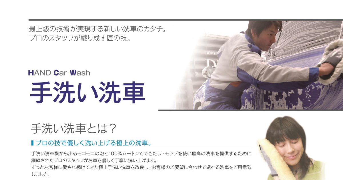 手洗い洗車コース紹介