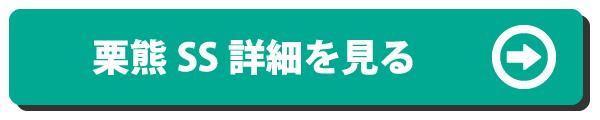 福岡商会栗熊SS詳細ページ