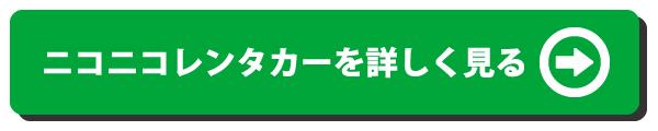 香川県仲多度郡琴平町 福岡商会琴平SS ニコニコレンタカー 2525レンタカー