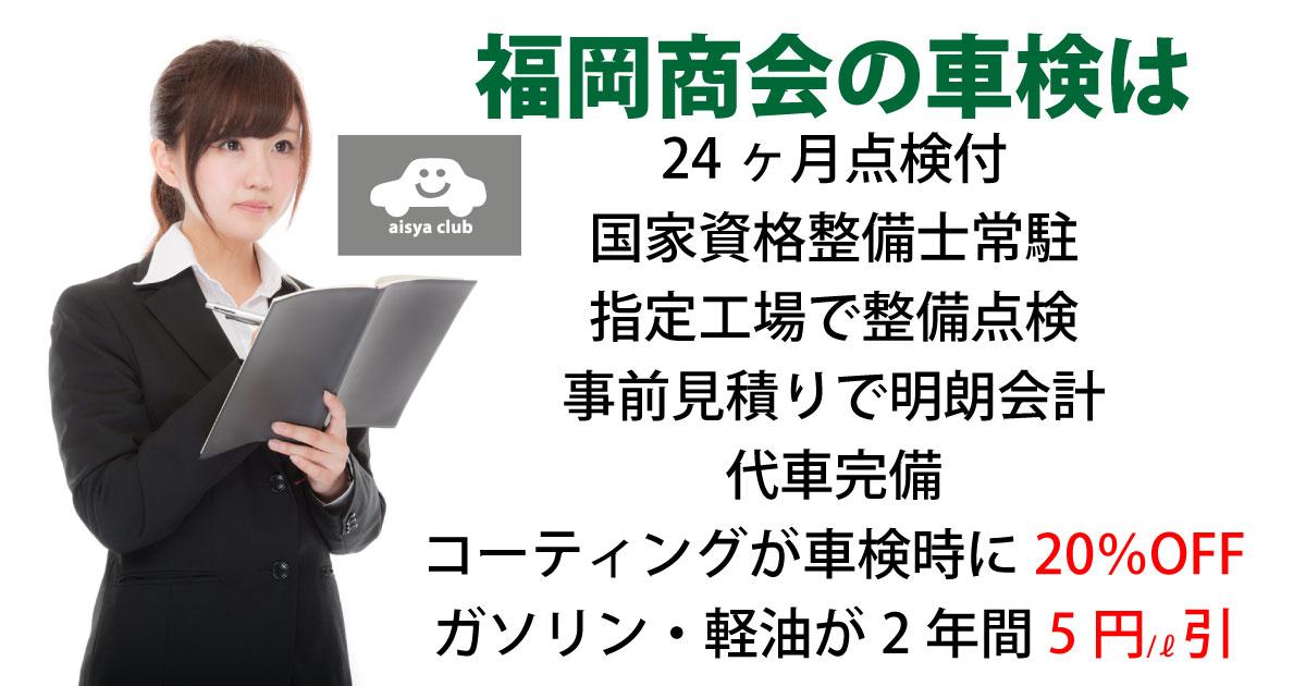 福岡商会栗熊SS琴平SSの車検