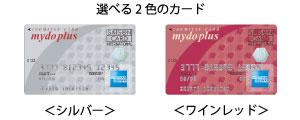 出光カードまいどプラスは選べる2色から