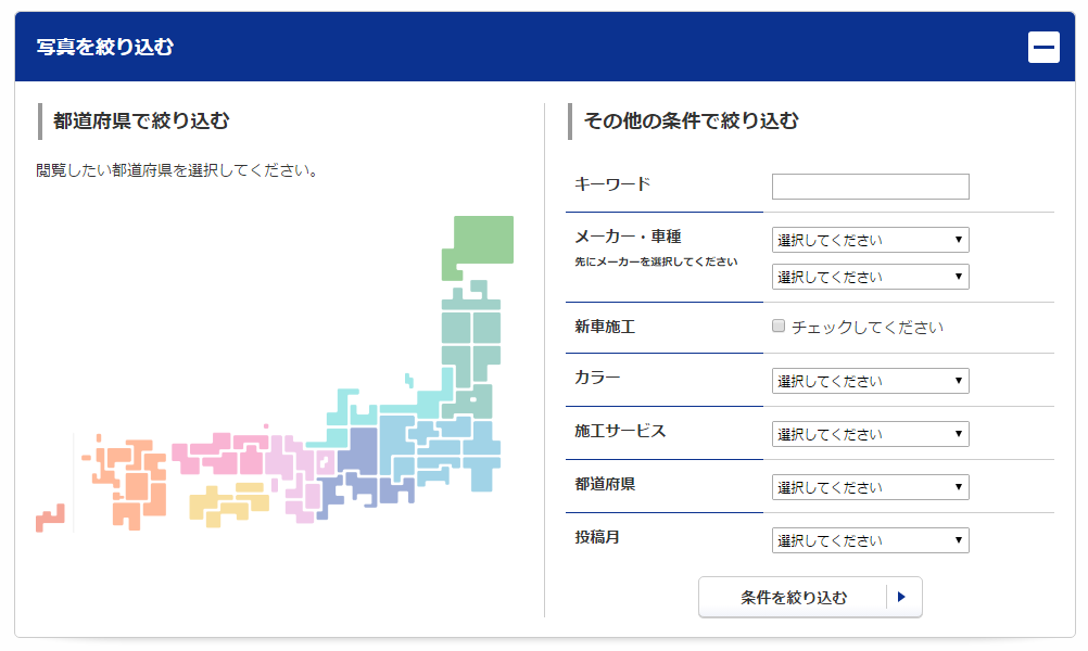 キーパーフォトログ検索画面