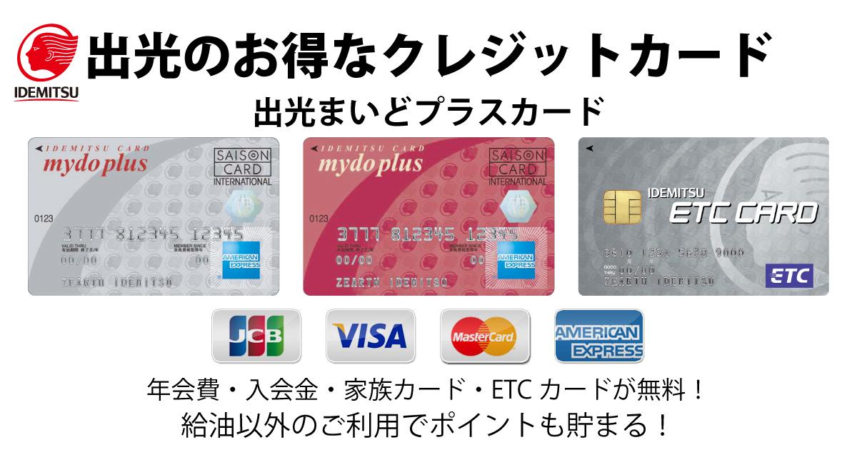 出光のクレジットカードまいどプラスカード
