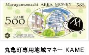 丸亀町専用地域マネー(商品券)
