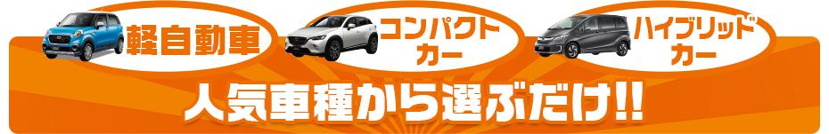 軽自動車・コンパクトカー・ハイブリッドカーなどの人気車種から選ぶだけ!