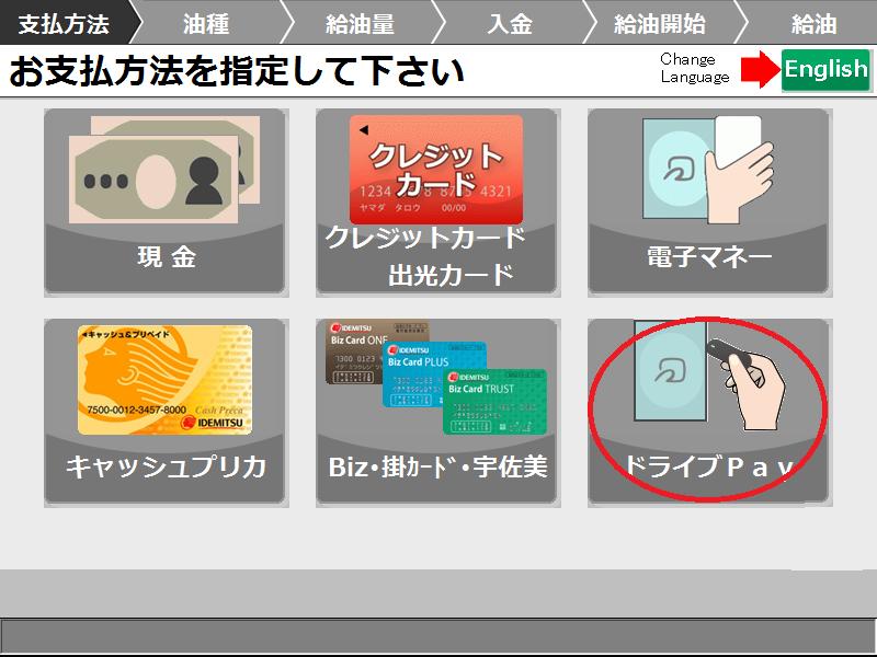 支払い選択画面