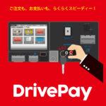 出光DrivePay(ドライブペイ)の登録方法・使用方法